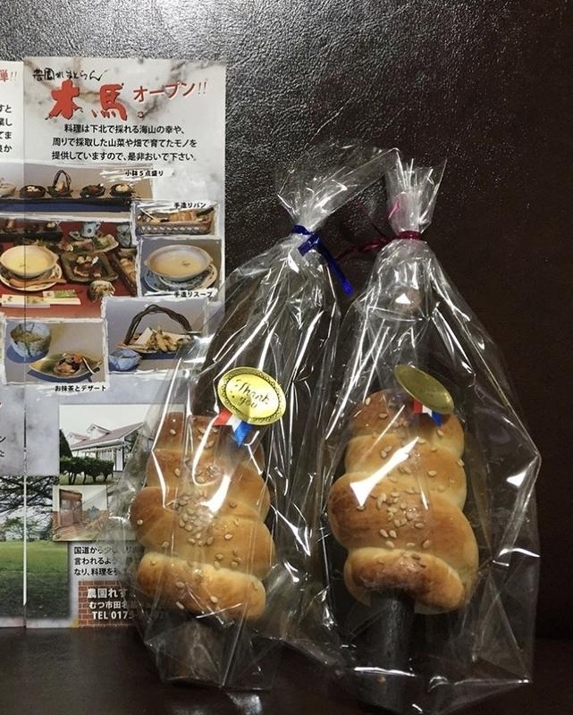 農園レストラン木馬、お土産パン