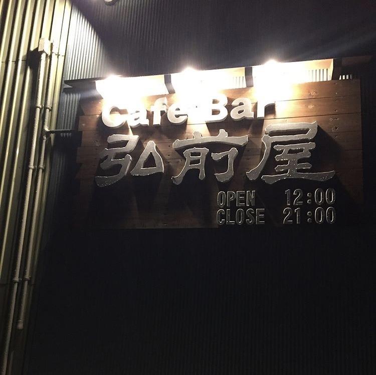 むつ市のカフェバー弘前屋