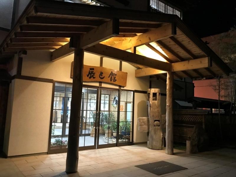 浅虫温泉の辰巳館、たつみかん