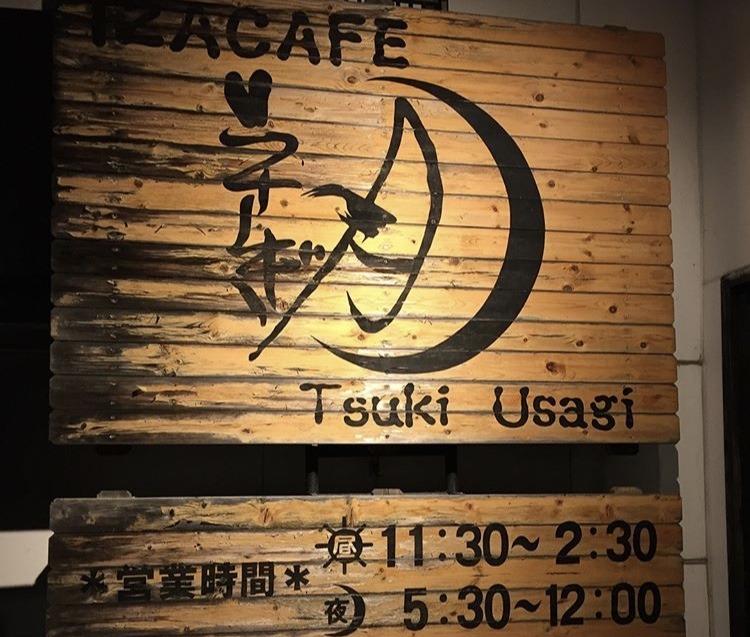 むつ市の居酒屋カフェ、月うさぎ