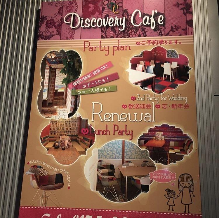 むつ市ディスカバリーカフェの看板