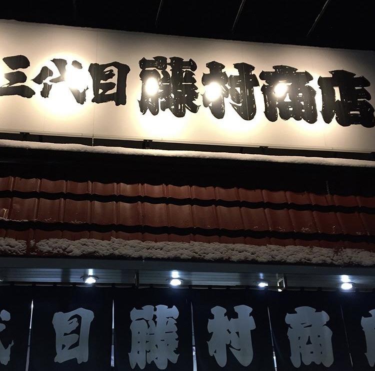 むつ市、三代目藤村商店