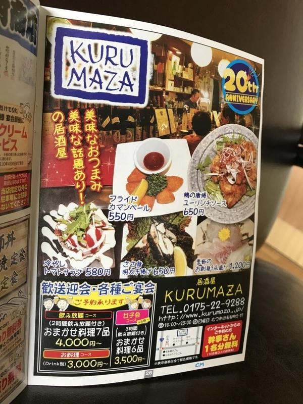 come掲載の居酒屋KURUMAZA