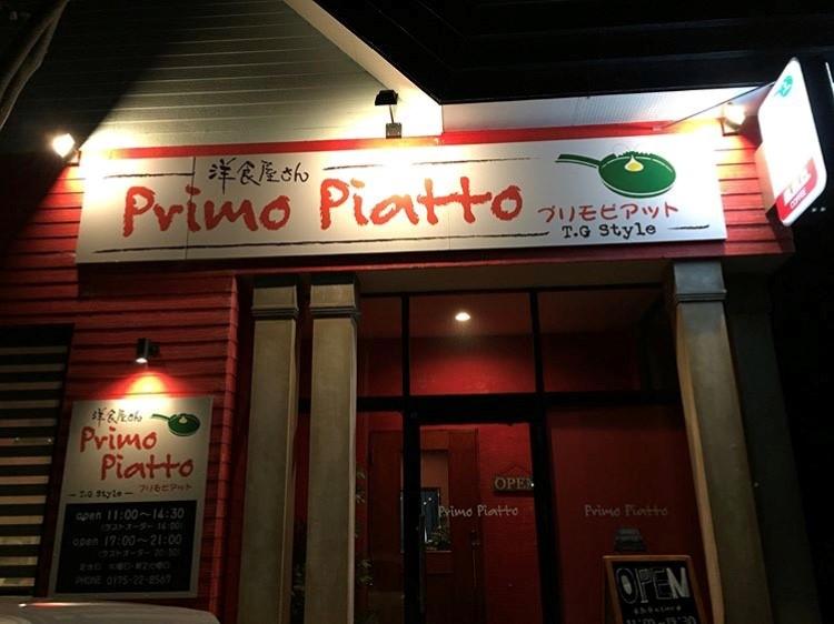 むつ市の洋食、プリモピアット