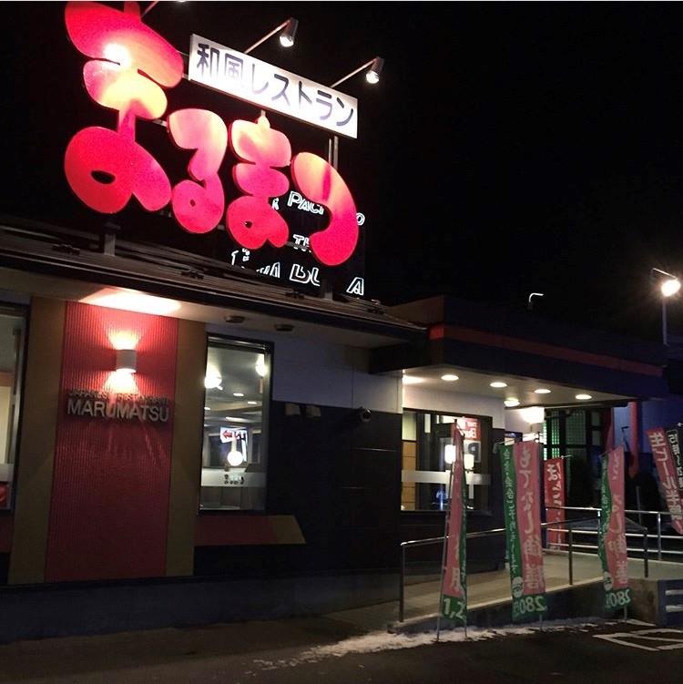 和風レストランまるまつ三沢店
