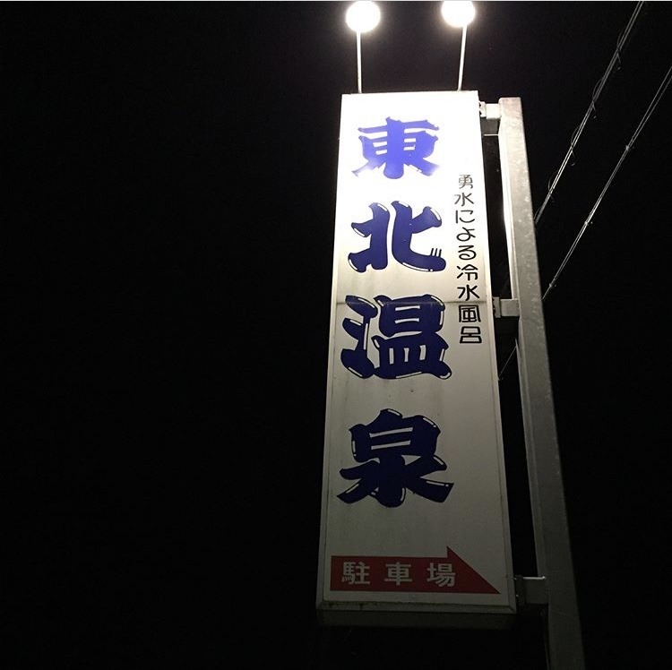 東北温泉の看板