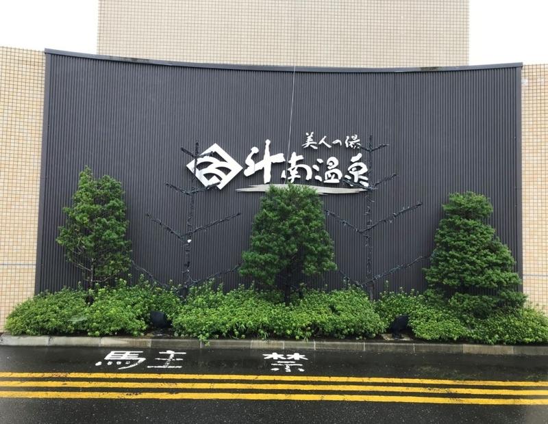 mutsushi-tonamionsen