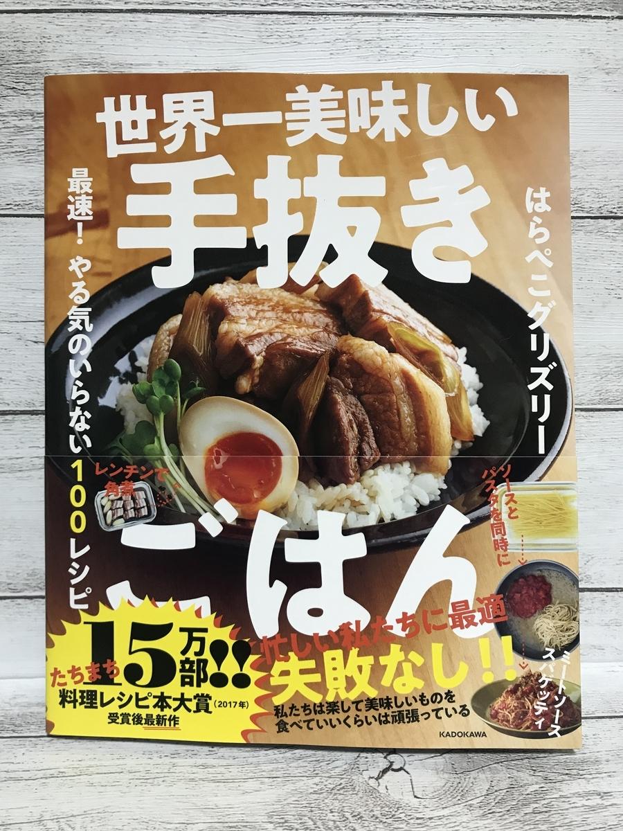 レシピ本「世界一美味しい手抜きごはん」