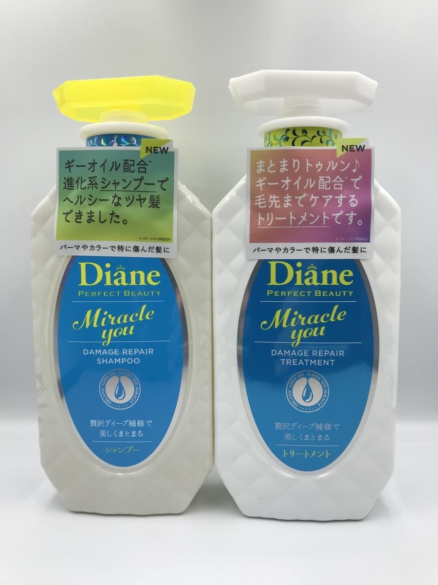 Dianeパーフェクトビューティーミラクルユーシャンプー&トリートメント