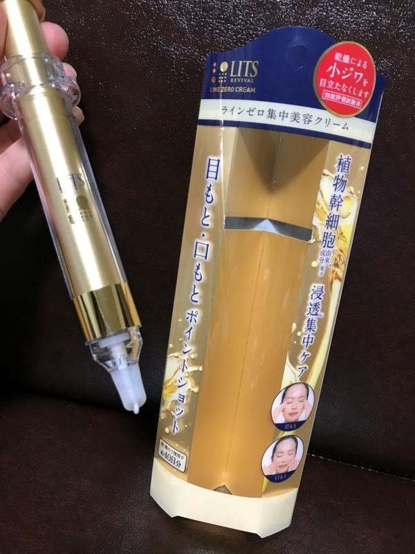 LITS リバイバル ラインゼロ 集中美容液クリーム