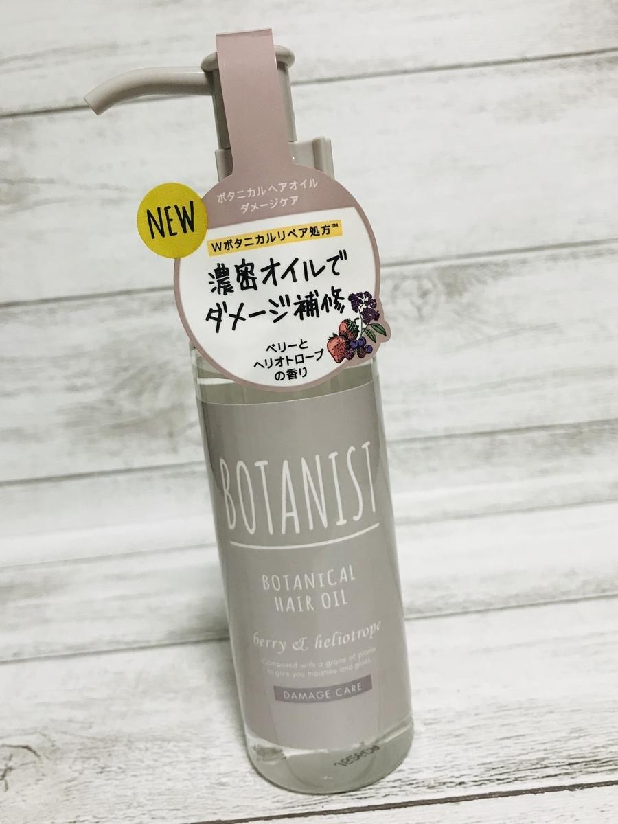 BOTANIST、ボタニカルヘアオイル
