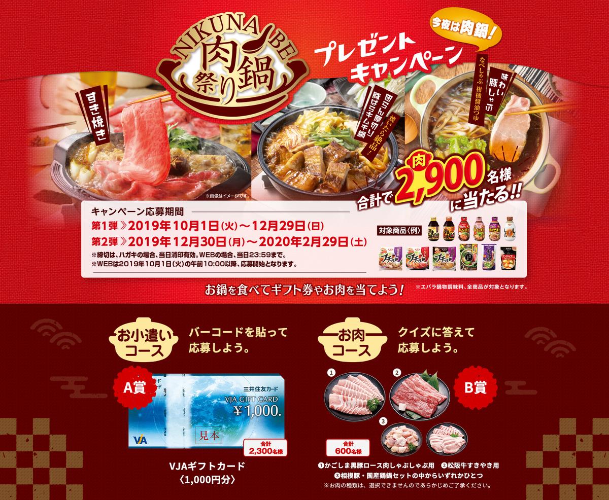 エバラ肉鍋祭りプレゼントキャンペーン