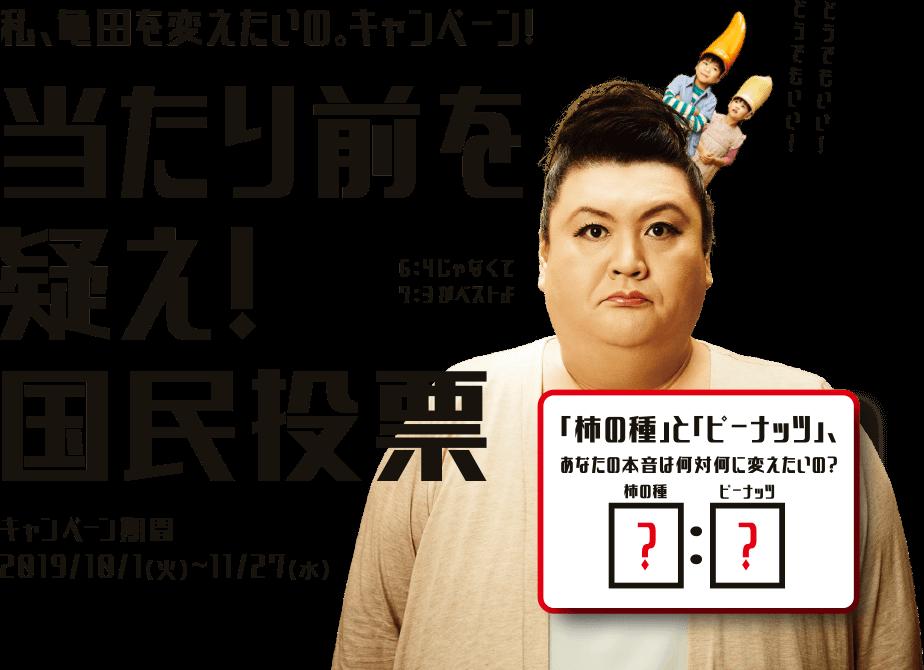 亀田の柿の種キャンペーン