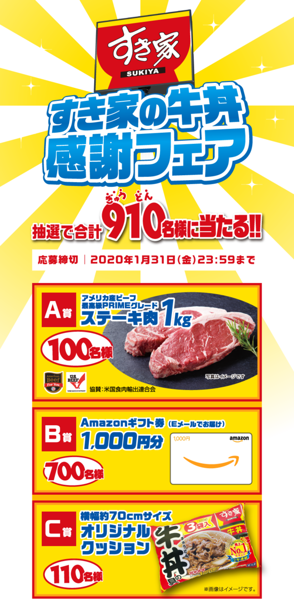 すき家の牛丼感謝フェア