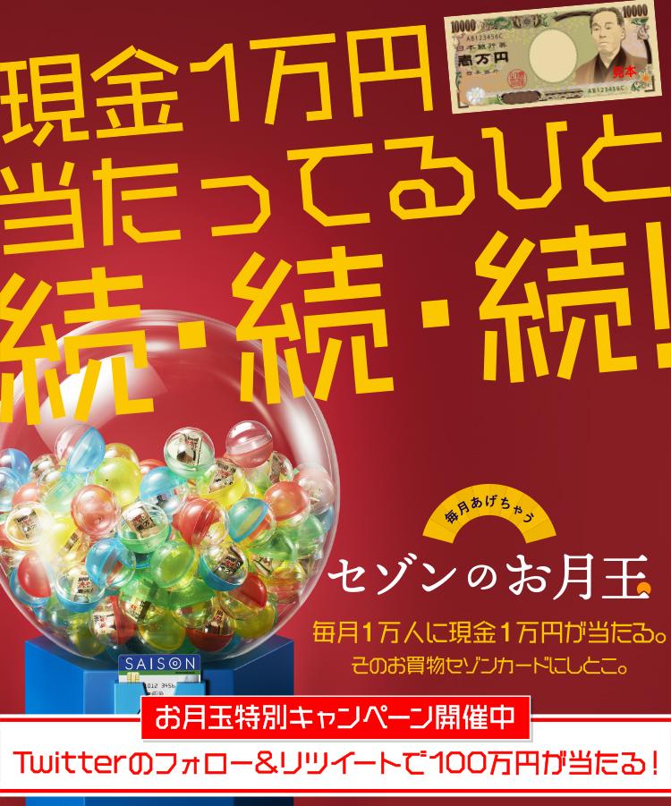 セゾン100万円プレゼントキャンペーン