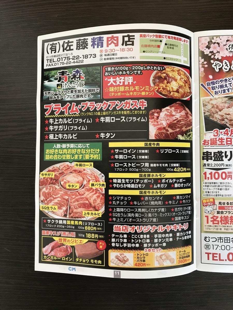 カム掲載の佐藤精肉店