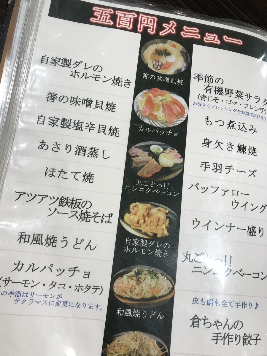 むつ市、善の500円メニュー