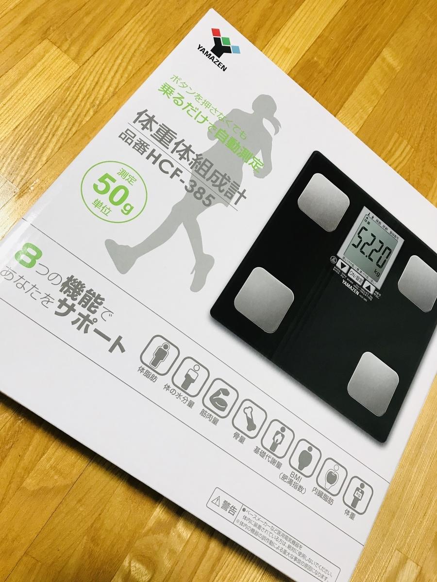 YAMAZEN体重体組成計、品番HCF-385