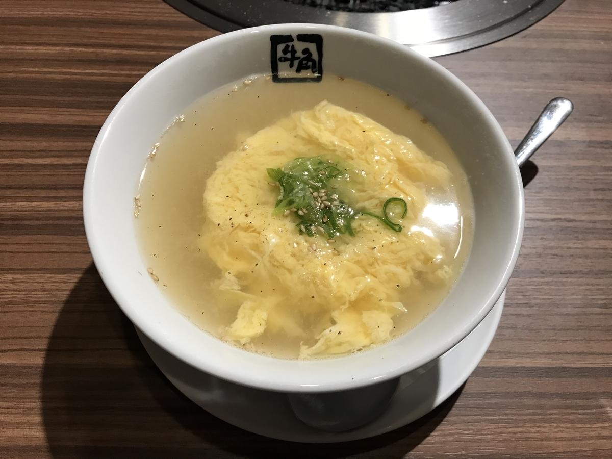 牛角のたまごスープ