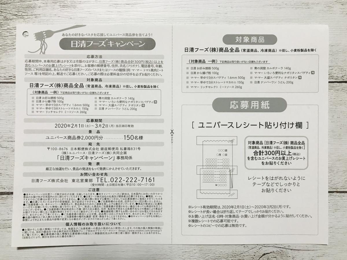 ユニバース×日清フーズのタイアップ懸賞