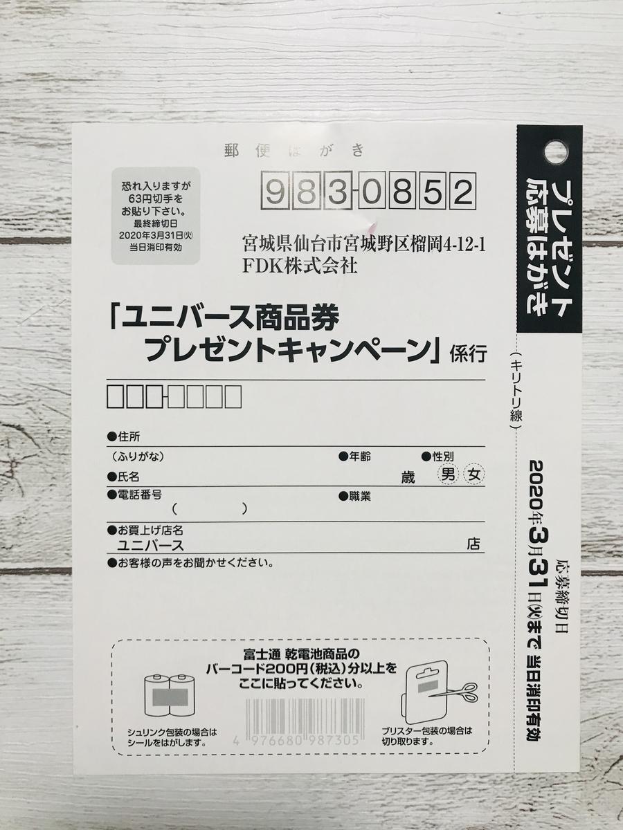 ユニバース×富士通、タイアップ懸賞