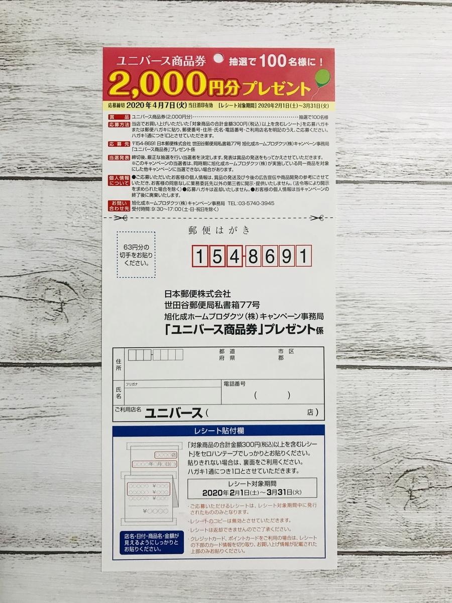 旭化成×ユニバースの懸賞
