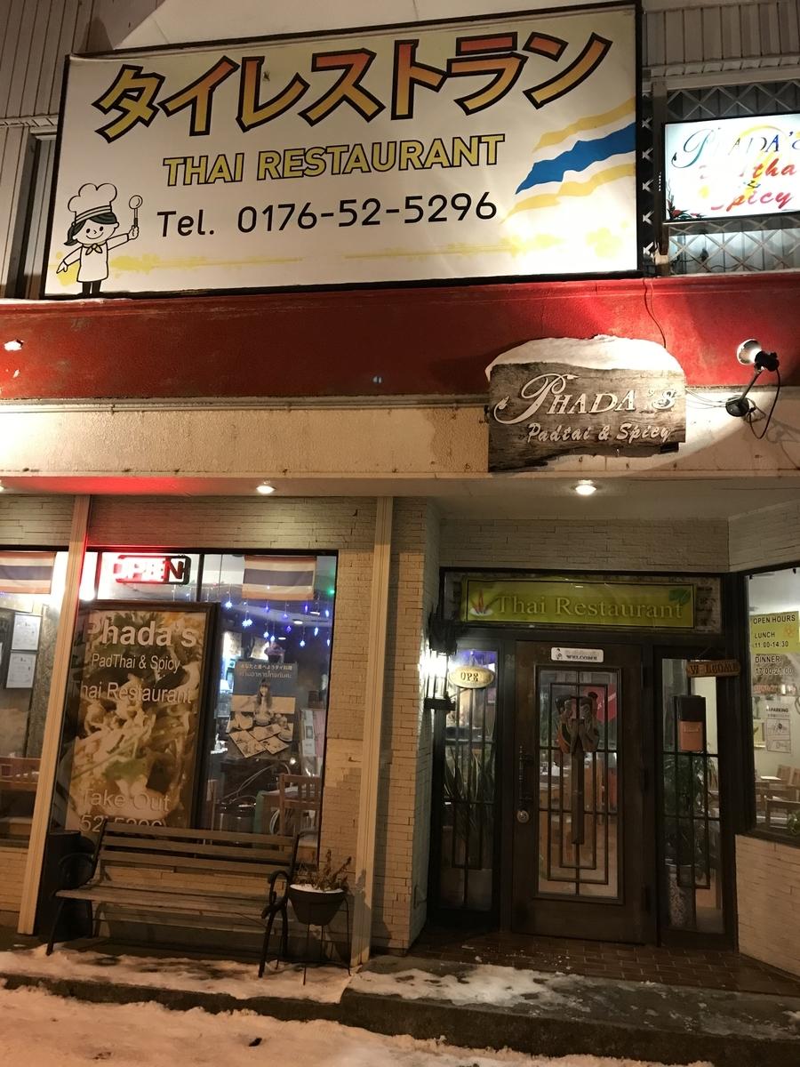 三沢市のタイ料理店PHADA'S