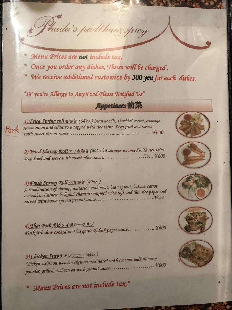 三沢市PHADA'Sの前菜メニュー
