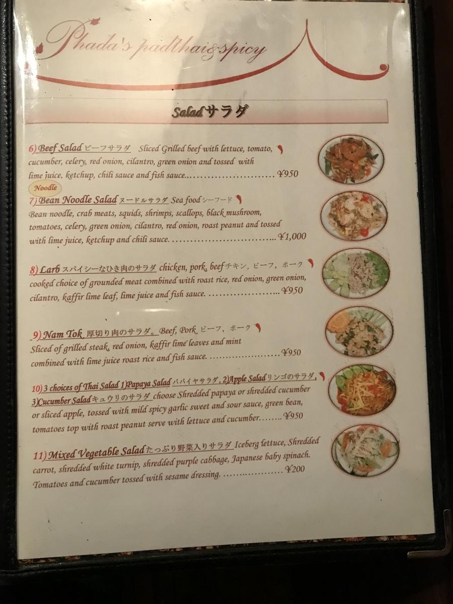 三沢市PHADA'Sのサラダメニュー