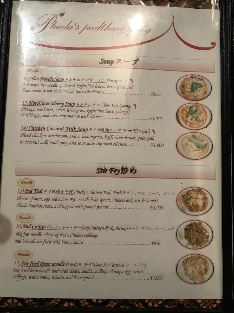 三沢市PHADA'Sのスープと炒めメニュー