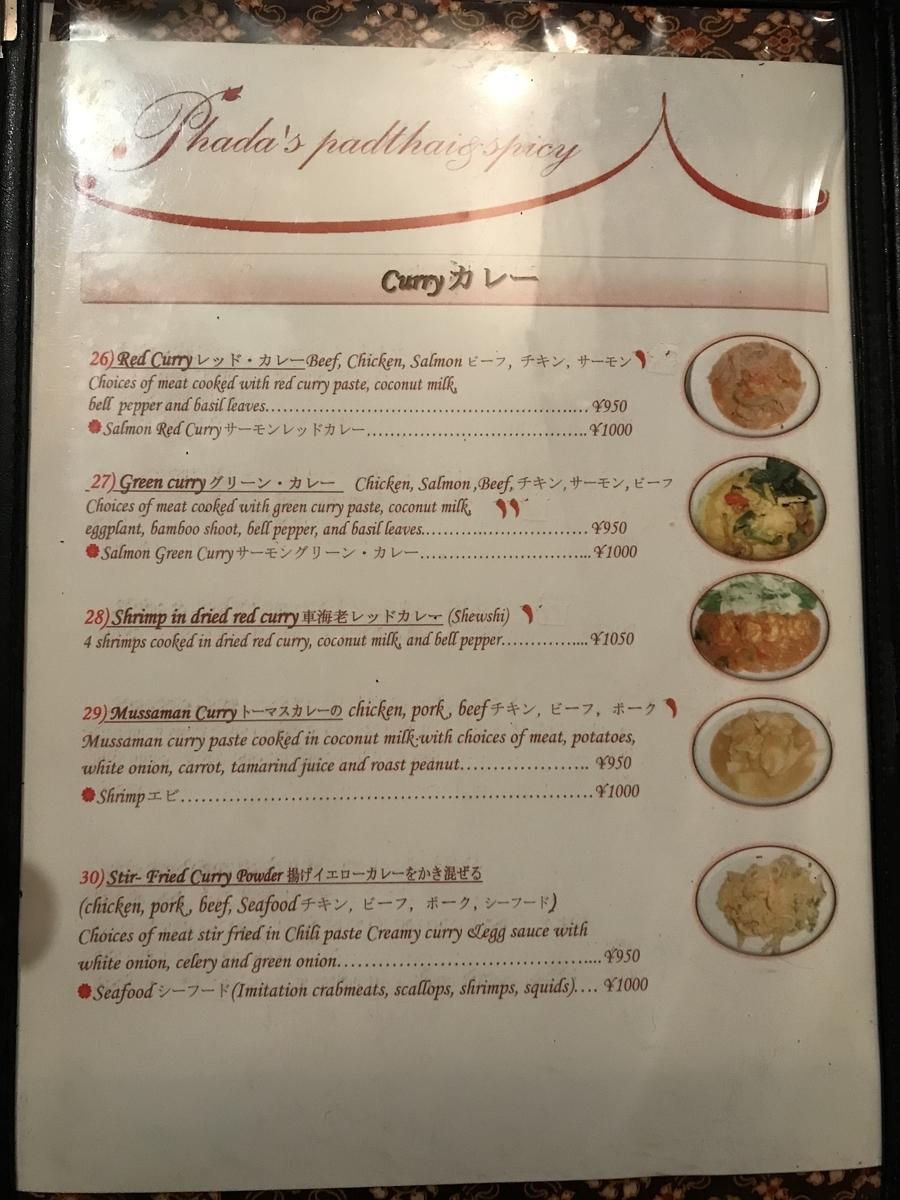 三沢市PHADA'Sのカレーメニュー