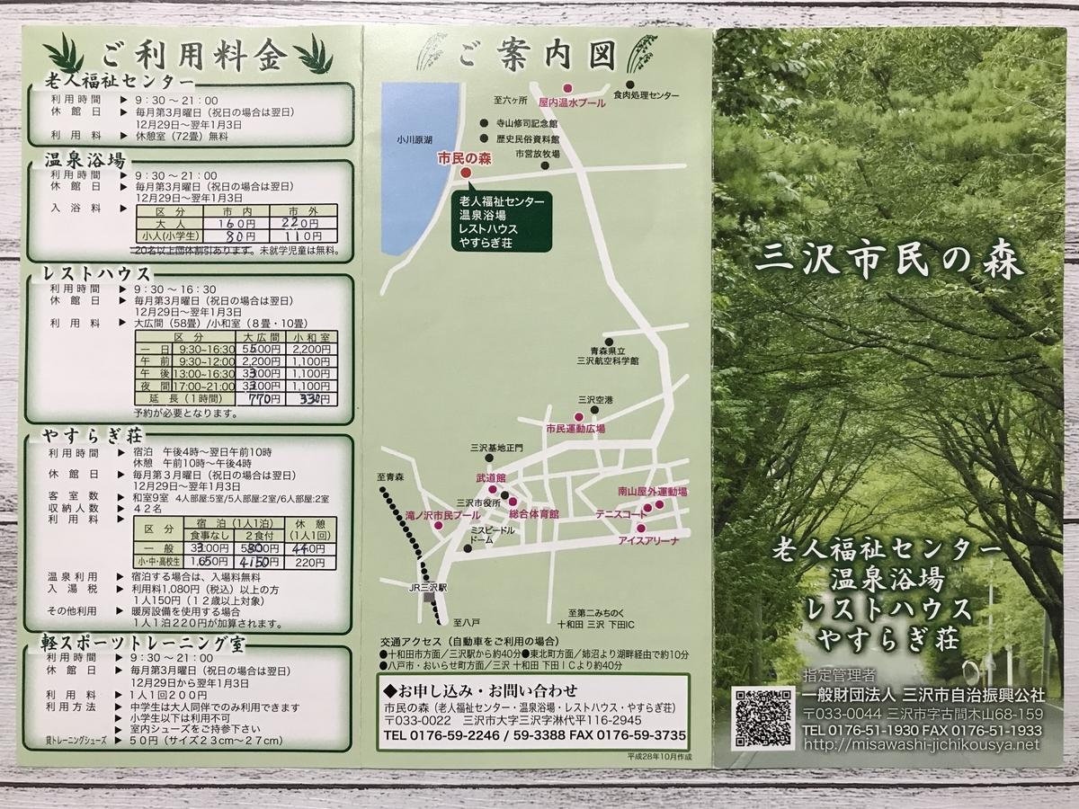 三沢市民の森のパンフレット