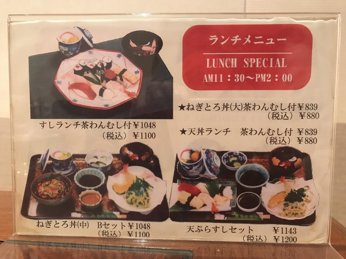 三沢市、喜久寿司のランチメニュー