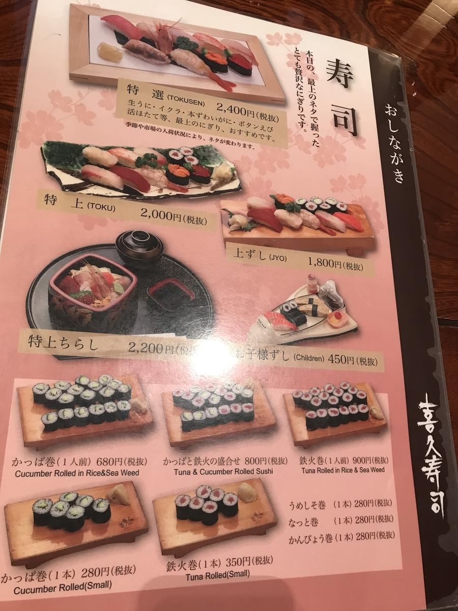 三沢市、喜久寿司のメニュー