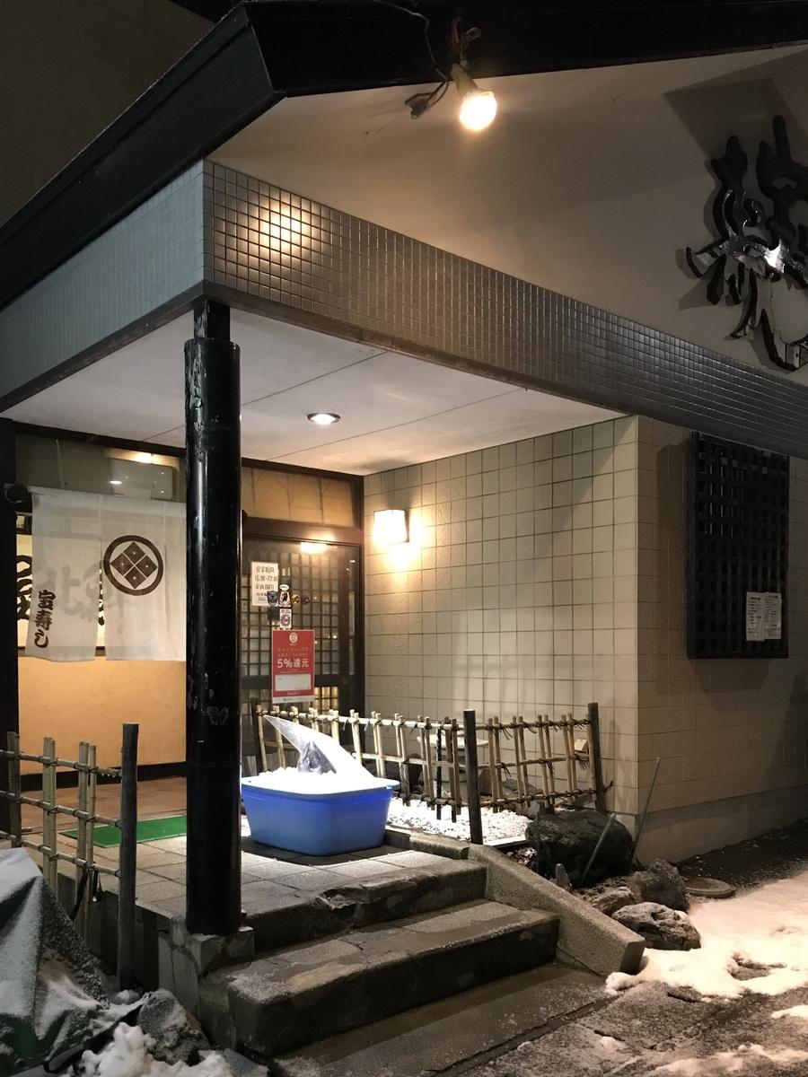 三沢市、宝寿司の外観