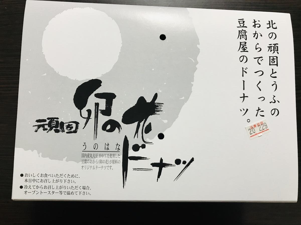 横浜町の頑固卯の花ドーナツ箱