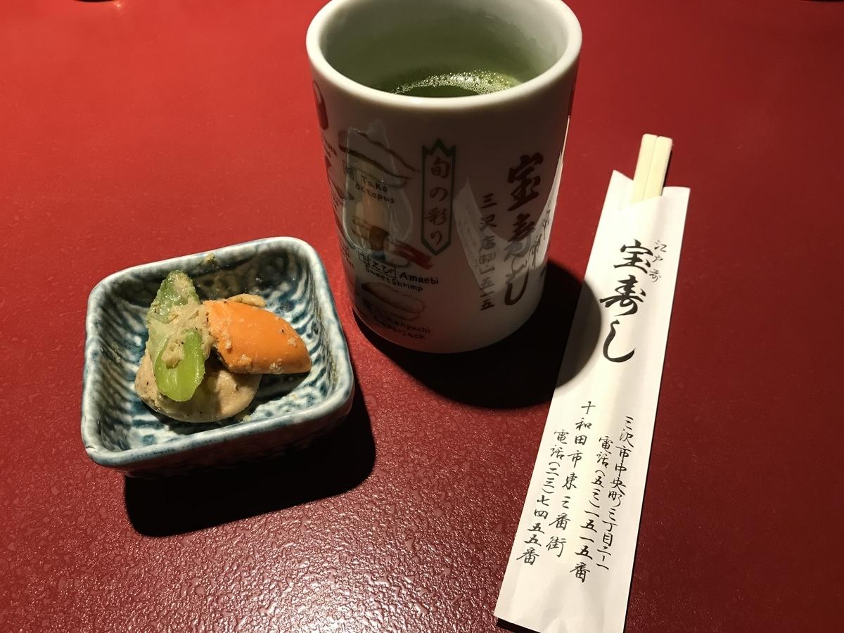 三沢市、宝寿司のお通し