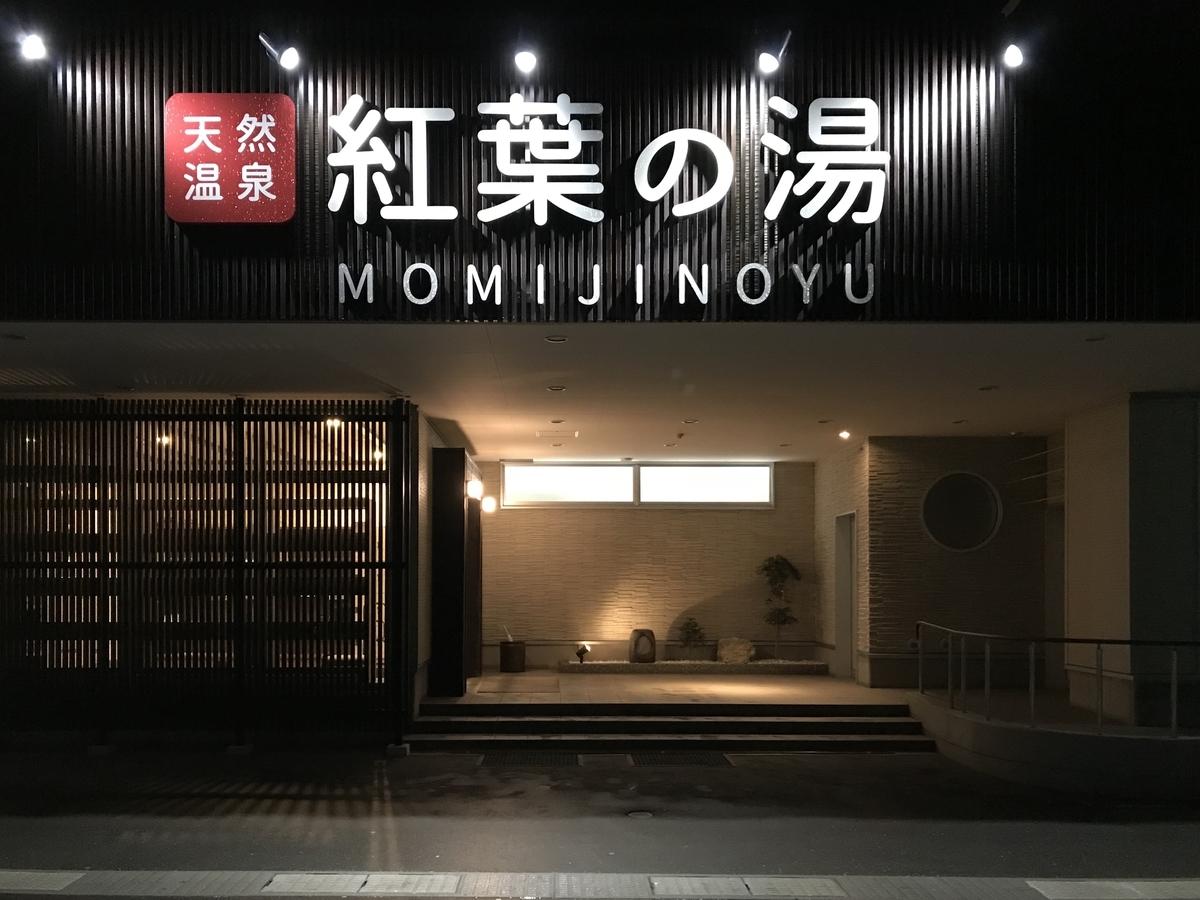 十和田市、紅葉の湯の外観