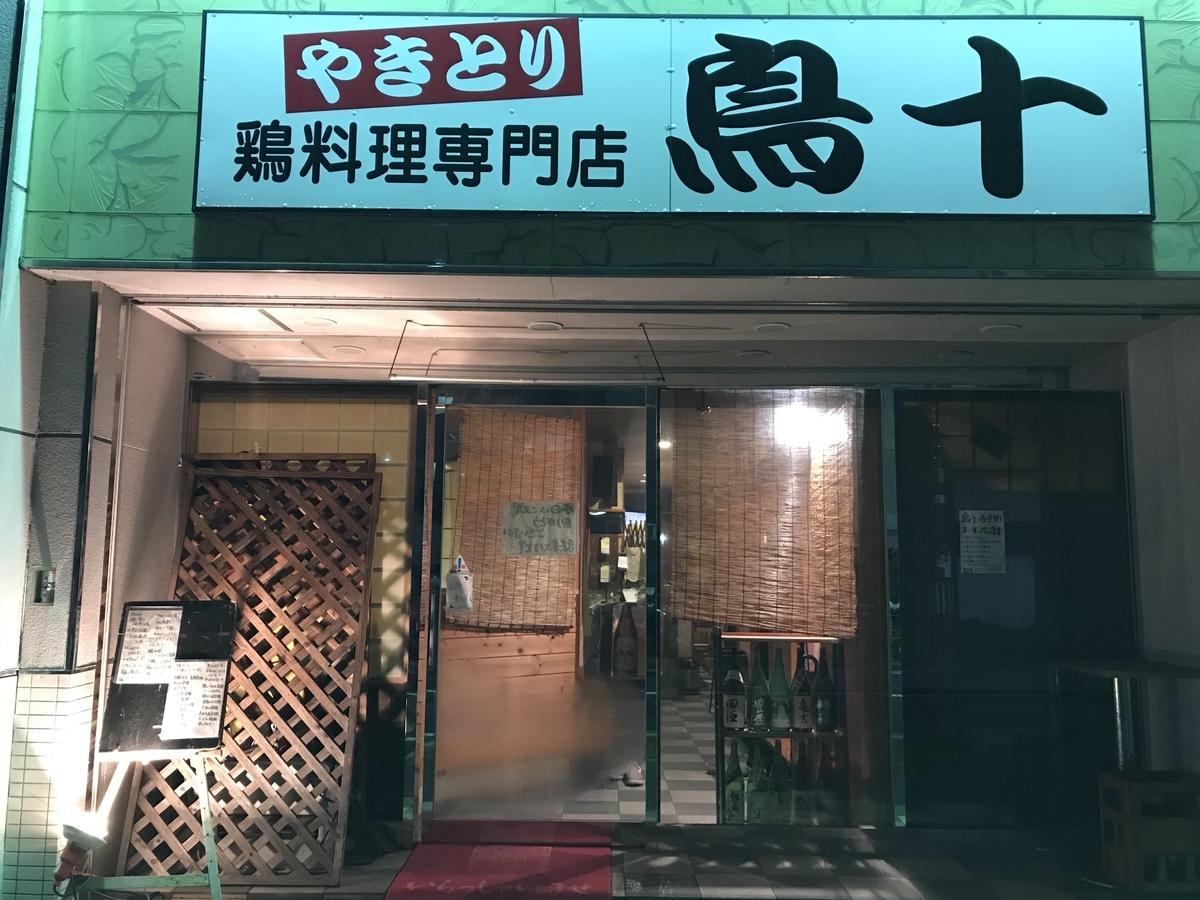 十和田市の居酒屋、鳥十の外観