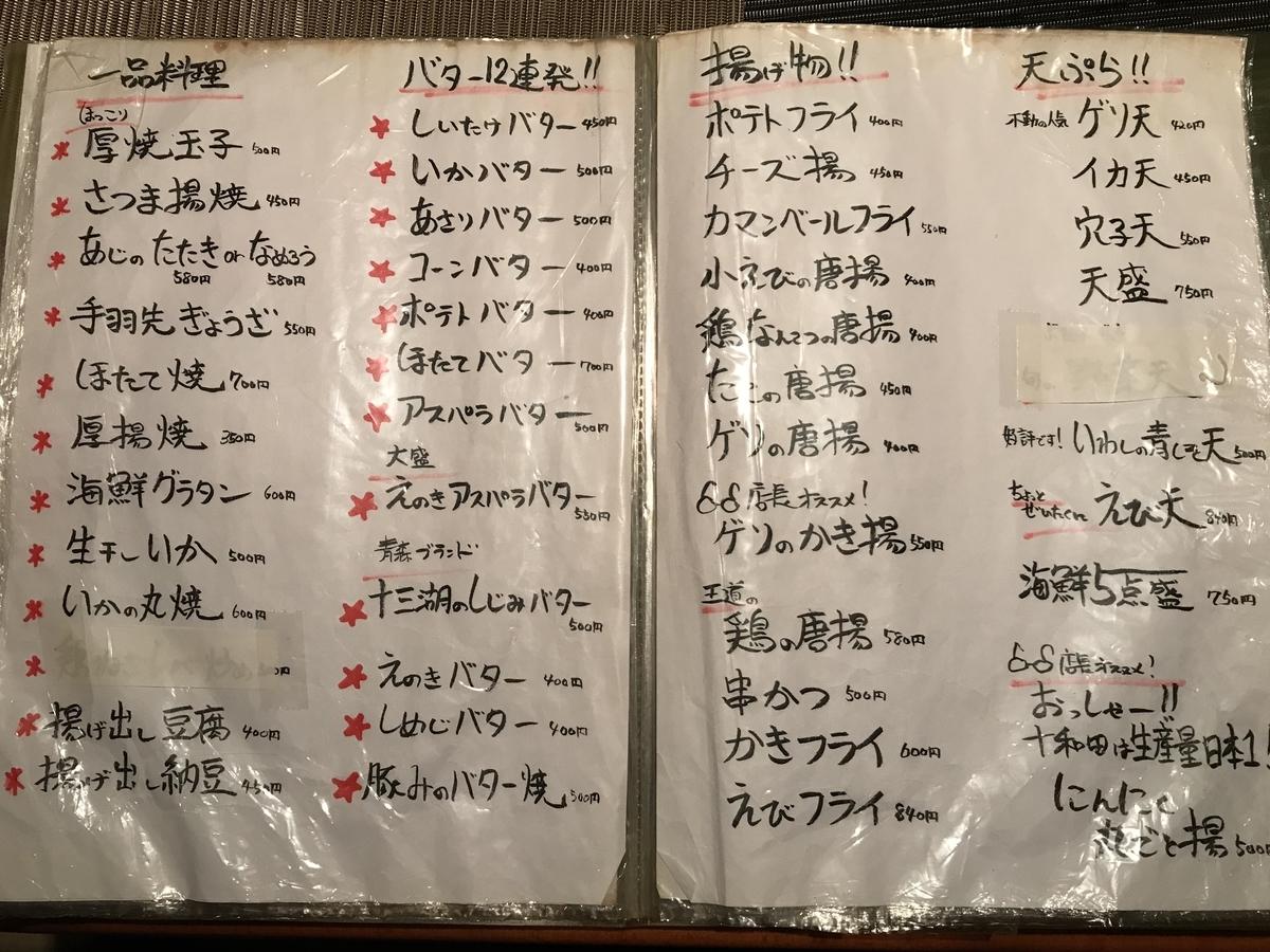 十和田市、鳥十のメニュー