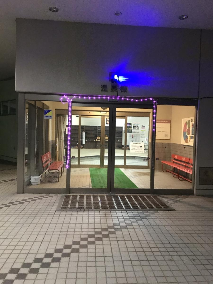 平内町、よごしやま温泉の入口