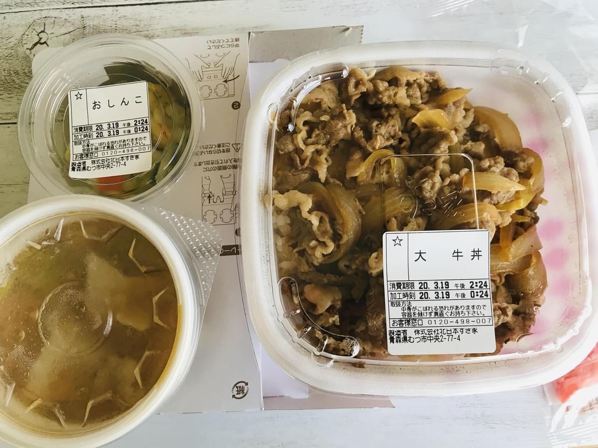 すき家の牛丼とん汁おしんこセット