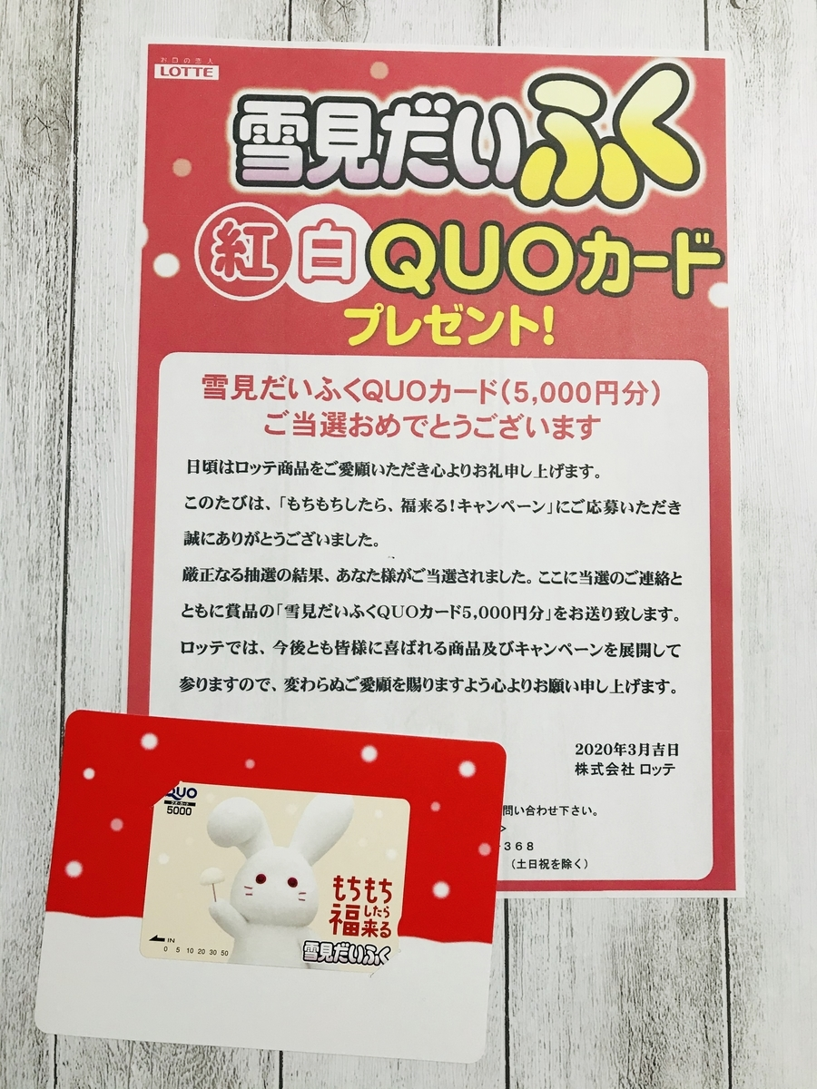 雪見だいふく紅白QUOカード5,000円分当選