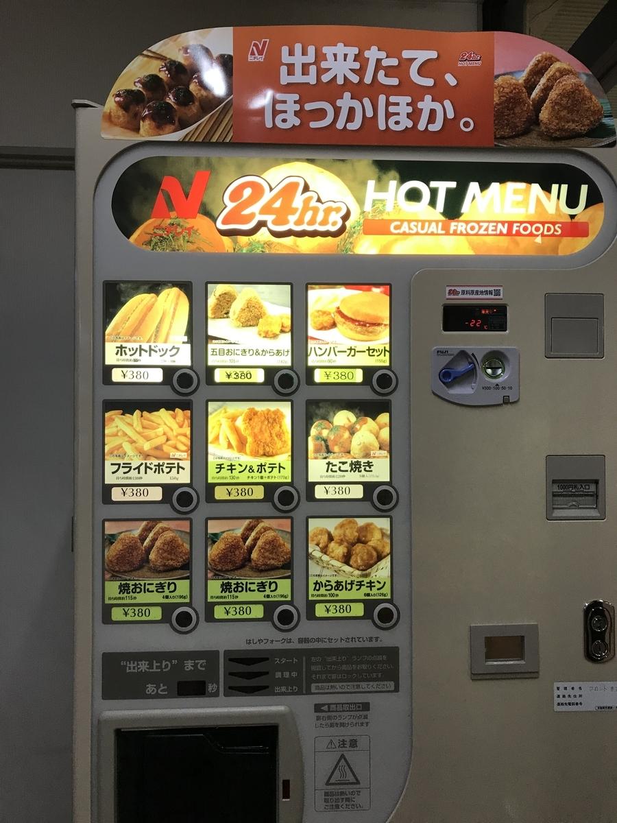 あおもり健康ランドの軽食販売機