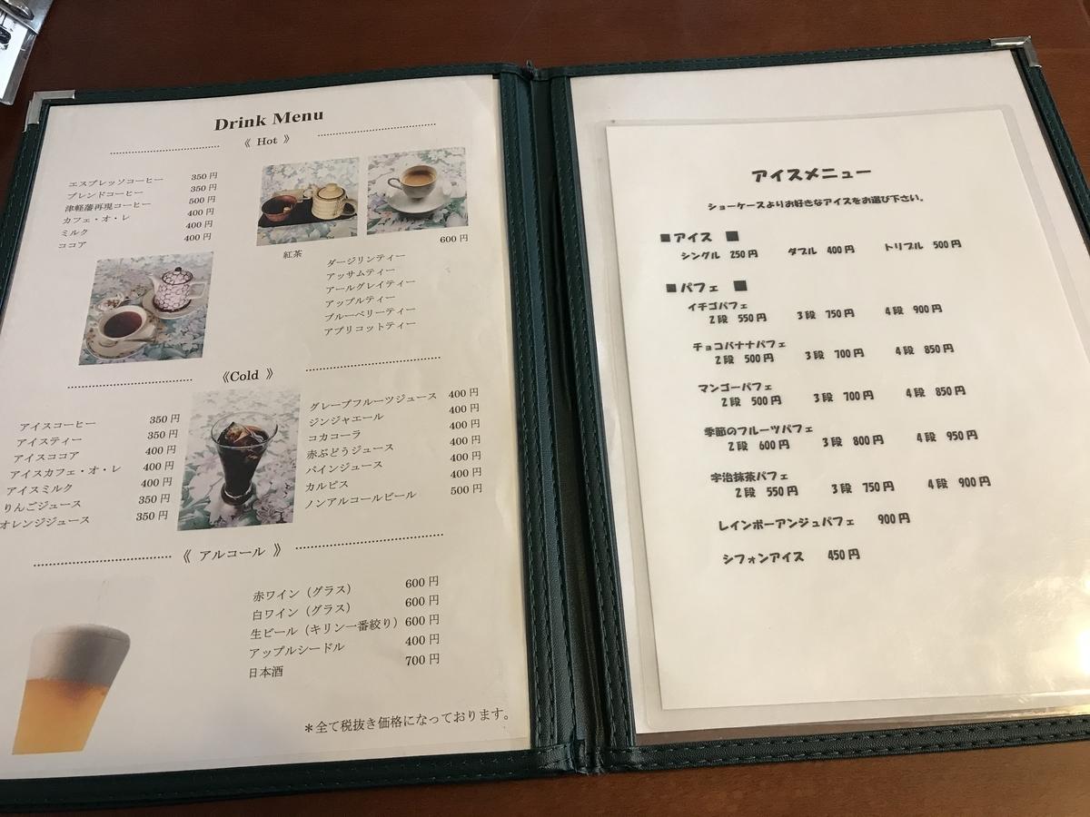 弘前市アンジュのメニュー