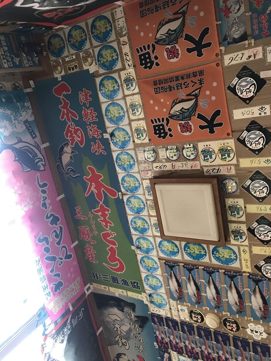 青森市、鶴亀屋食堂の天井
