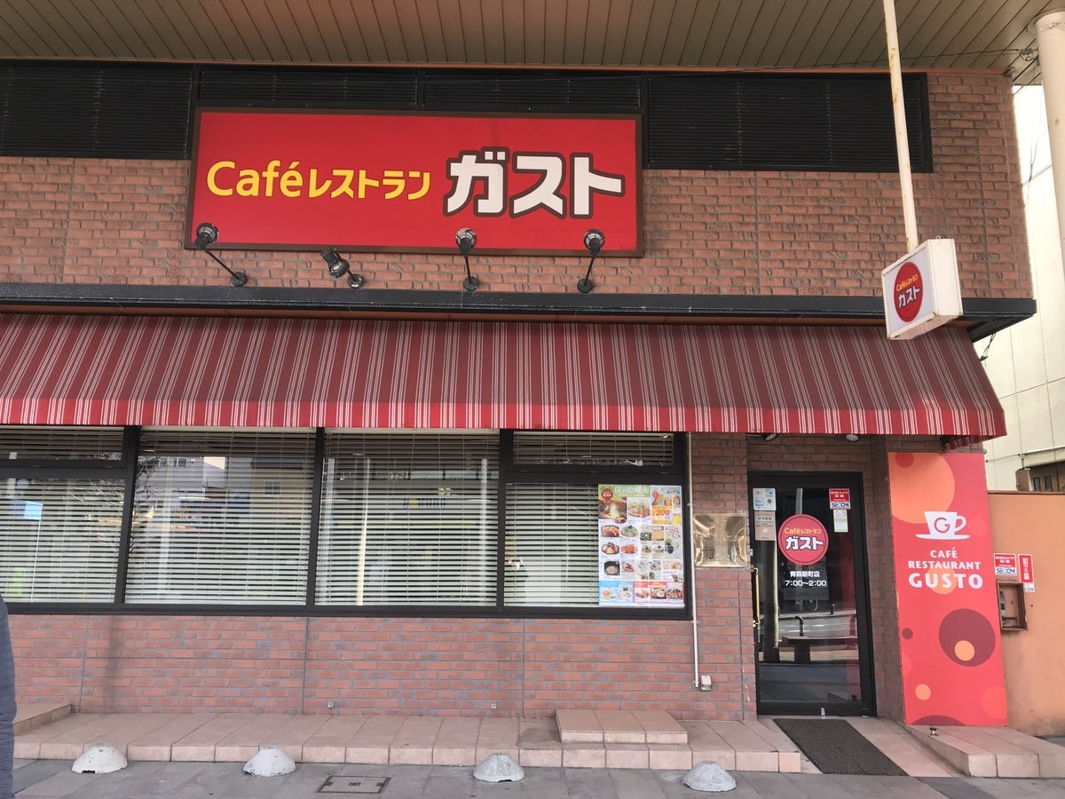 ガスト、青森新町店