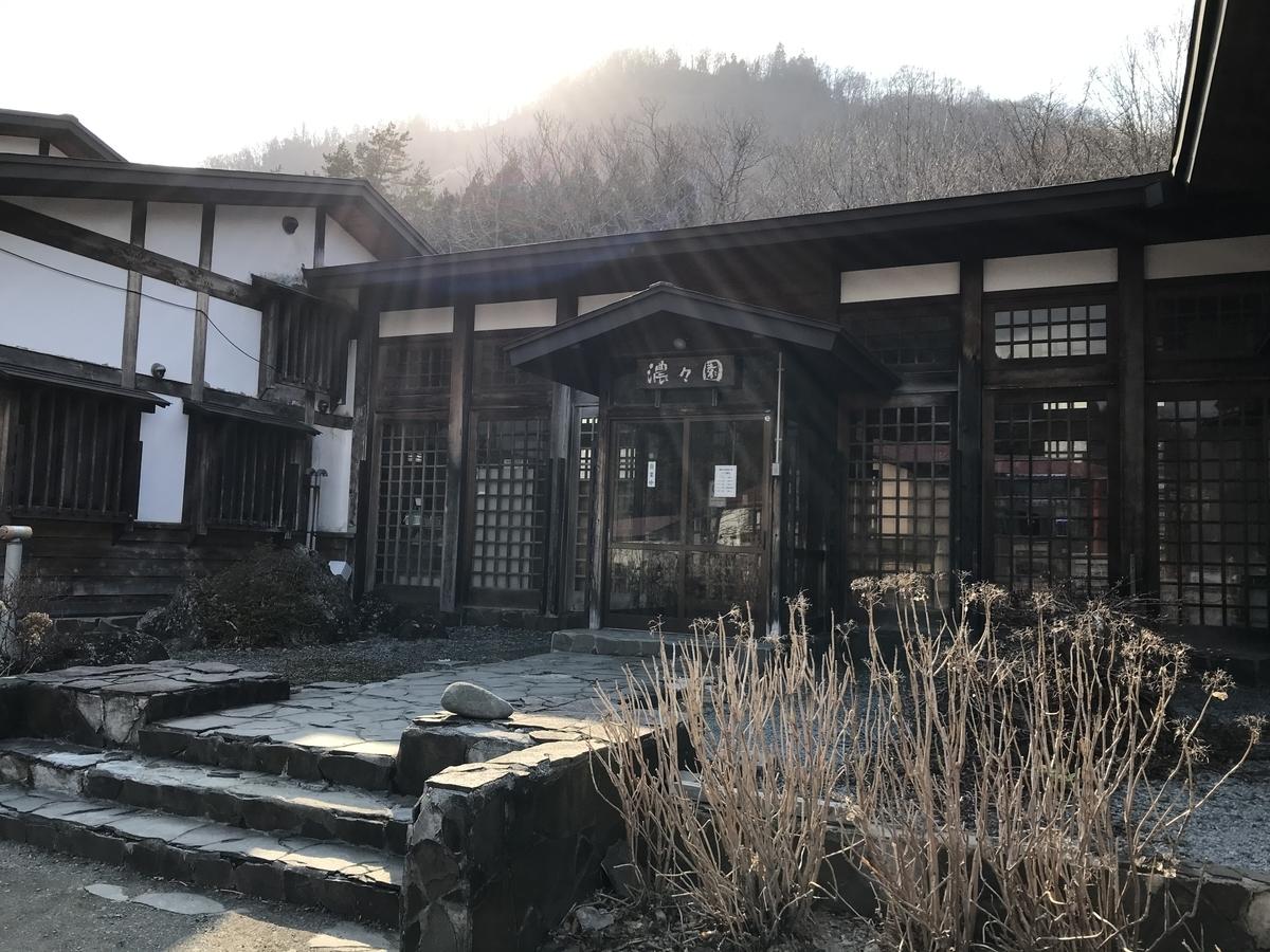 湯野川温泉 濃々園(じょうじょうえん)