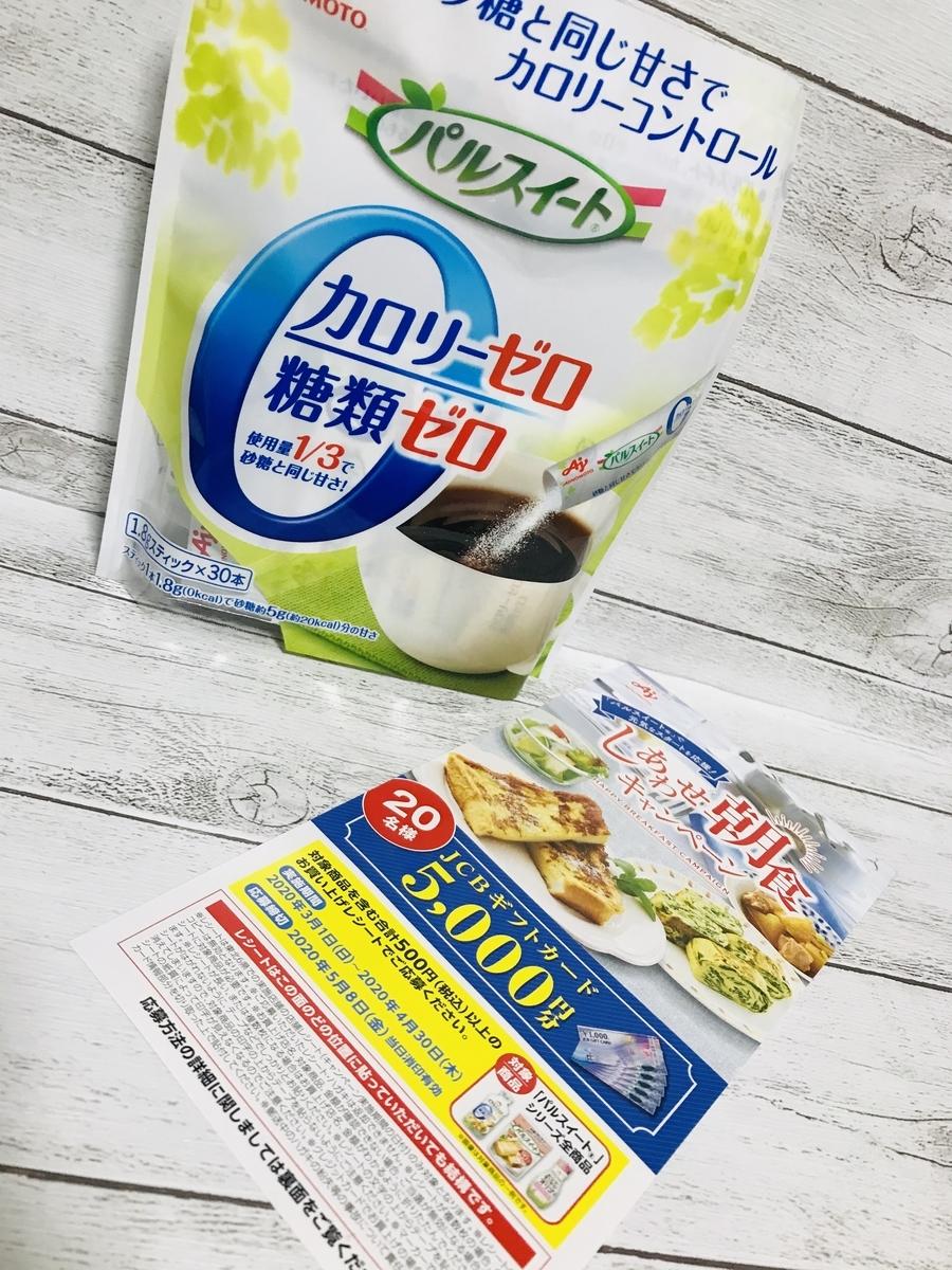 東北の味の素キャンペーン