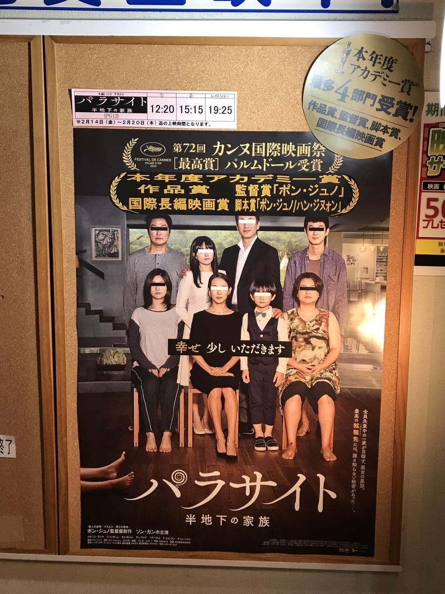 映画パラサイトのポスター